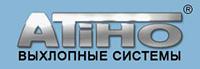 Глушители и катализаторы ATIHO